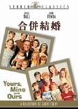 合併結婚 [スタジオ・クラシック・シリーズ] [DVD]