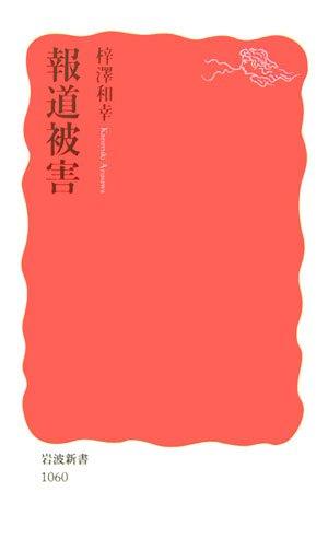 """「死亡フラグ」さようなら辛抱さん""""海自、辛坊さんら救助できず"""" geinou saigai domestic jiken"""