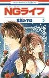 NGライフ 第5巻 (花とゆめCOMICS)