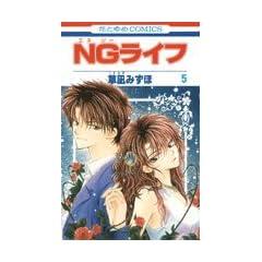 NG���C�t ��5�� (�ԂƂ��COMICS)