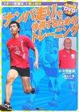「ナンバ走り」を体得するためのトレーニング―陸上競技 (スポーツ新基本)