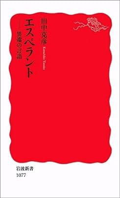 エスペラント―異端の言語 (岩波新書)