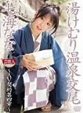 湯けむり温泉交尾 [DVD]
