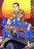 太陽の黙示録 建国編 1 (1) (ビッグコミックス)