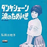 ダンケシェーン (MEG-CD)