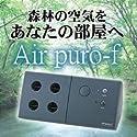 マイナスイオン発生式空気清浄器Air puro-f