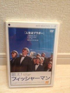 歌え!フィッシャーマン [DVD]