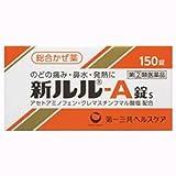 【指定第2類医薬品】新ルル-A錠s 150錠 ×2