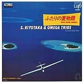 ふたりの夏物語 (MEG-CD)