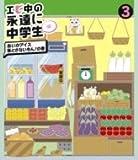 エビ中の永遠に中学生(3)(Blu-ray Disc)