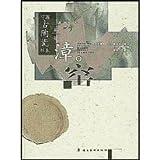 img - for Fujian Zhangzhou kilns (fine) / Chinese Ceramic specimens (hardcover) book / textbook / text book