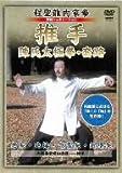 程聖龍内家拳 推手 [DVD]