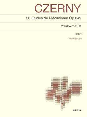標準版ピアノ楽譜 チェルニー30番 New Edition 解説付