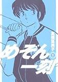 めぞん一刻 2 新装版 (2) (ビッグコミックス)