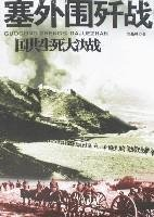 KMT Death Armageddon: Beyond the Great Wall to surround and annihilate War [Paperback](Chinese Edition) PDF