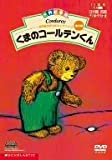 世界絵本箱DVDセレクション くまのコールテンくん(全3話)