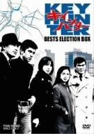 キイハンター BEST SELECTION BOX [DVD]