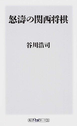 怒濤の関西将棋 (角川oneテーマ21)