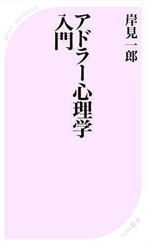 アドラー心理学入門 (ベスト新書)[Kindle版]