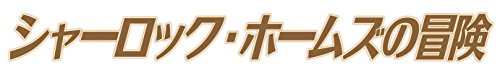 ソフトシェル シャーロック・ホームズの冒険 1[DVD]