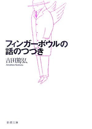 フィンガーボウルの話のつづき (新潮文庫)