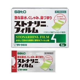 【第2類医薬品】ストナリニフィルム 6枚