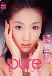 瀬戸早紀 / Pure 素顔の17歳 [DVD]