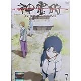 神霊狩/GHOST HOUND 7[DVD]