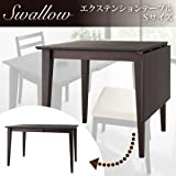 エクステンションテーブルダイニング Swallow スワロー Sサイズダイニングテーブル ナチュラル