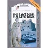 img - for World Famous Battles (Chinese Edition) book / textbook / text book