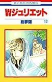 W(ダブル)ジュリエット (12) (花とゆめCOMICS)