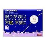 【第2類医薬品】加味帰脾湯エキス顆粒クラシエ 24包 ×2