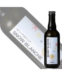 Japan 日本ビール KONISHI 小西ビール スノーブロンシュ 330ml瓶×20本hn(要冷蔵) ※お届けまで7日ほどかかります