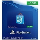 プレイステーションストアカード 5000円【プリペイドカード】