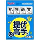 Tips wonderful solution: provide excellent primary language expert (4 year)(Chinese Edition)
