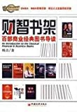 img - for Choi Chi shelves: one hundred classic book Introduction to Business [Paperback] book / textbook / text book