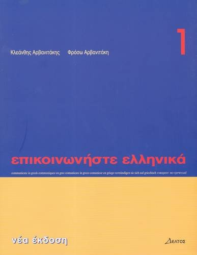 Communicate in Greek (Greek Edition)