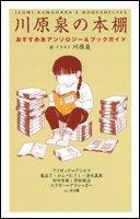 川原泉の本棚―おすすめ本アンソロジー&ブックガイド