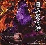 [同人PCソフト]東方永夜抄 ~ Imperishable Night.