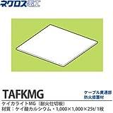 【ネグロス電工】ケイカライトMG耐火仕切板材質:けい酸カルシウム1.000×1,000×25t(1枚入)  TAFKMG