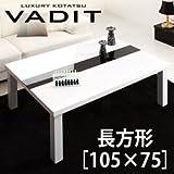 鏡面仕上げ アーバンモダンデザインこたつテーブル VADIT バディット/長方形(105×75) グロスブラック