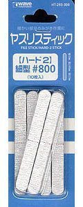 ヤスリスティック HARD-2 (細型) #800