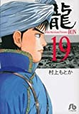 龍 19 (小学館文庫 むA 39)
