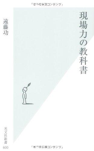 現場力の教科書 (光文社新書)
