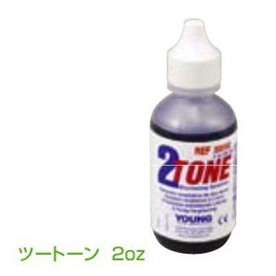 ツートーン 2oz