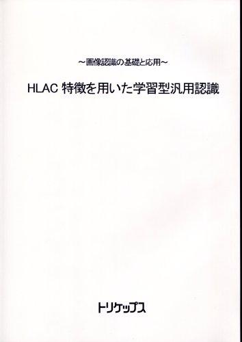 ~画像認識の基礎と応用~HLAC特徴を用いた学習型汎用認識