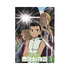 �ِ��E�̐��@�t����(13) [DVD]