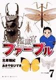 昆虫鑑識官ファーブル 7 (ビッグコミックス)