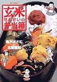 玄米せんせいの弁当箱 1 (ビッグコミックス)