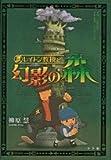 レイトン教授と幻影の森 (創作児童読物)
